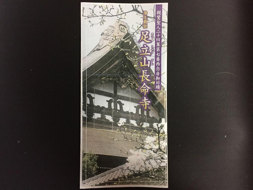 nagano-tyoumeizi-pamphlet