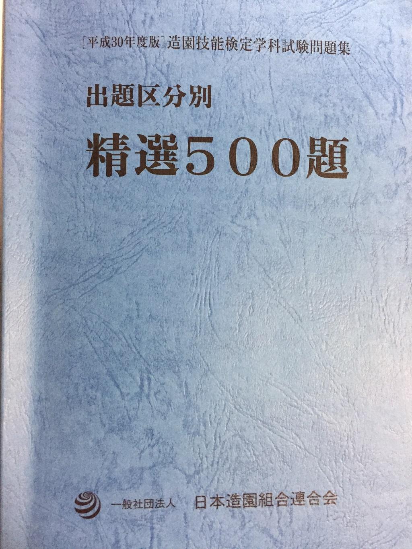 mondaisyu-zouen-komori